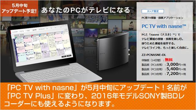「PC TV with nasne」が5月中旬にアップデート!名前が「PC TV Plus」に変わり、2016年モデルSONY製BDレコーダーにも使えるようになります。
