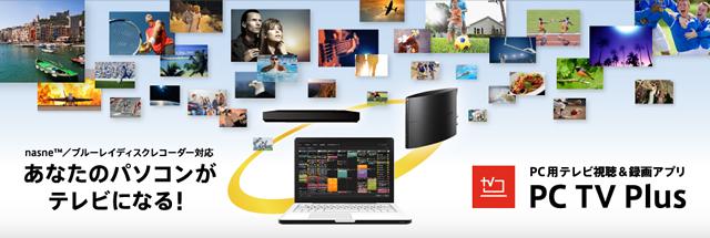 PC用テレビ視聴&録画アプリ PC TV Plus