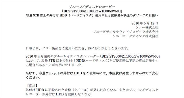 2016-05-10_bdz-3tb-cation-01.jpg