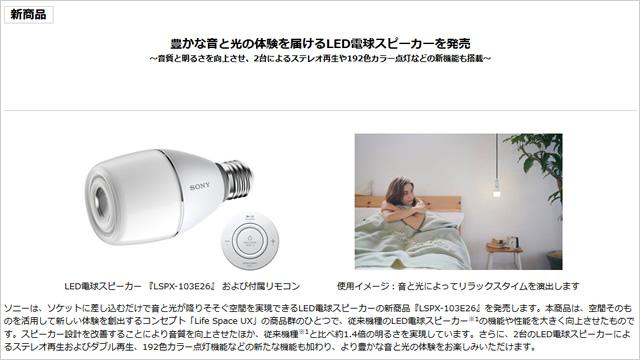 2016-05-10_lspx-103e26_led-speaker-01.jpg