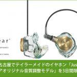 【要予約】ソニーストア名古屋でテイラーメイドのイヤホン「Just ear」の 「ソニーストアオリジナル音質調整モデル」を3日間限定で販売!