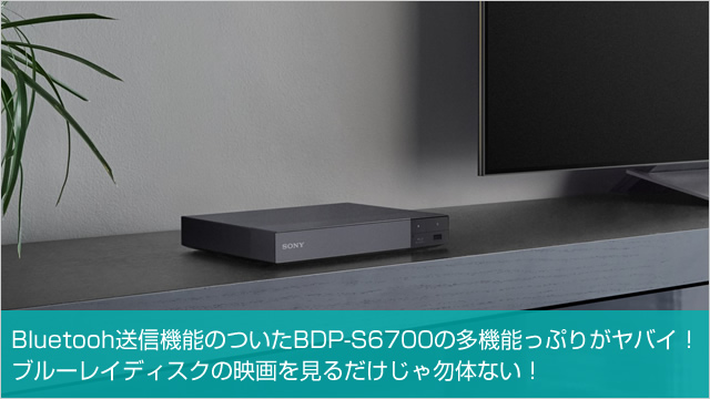 Bluetooh送信機能のついたBDP-S6700の多機能っぷりがヤバイ! ブルーレイディスクの映画を見るだけじゃ勿体ない!