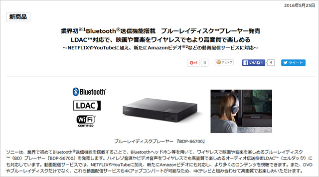 2016-05-25_bdp-s6700-bluetooth-ldac-01.jpg