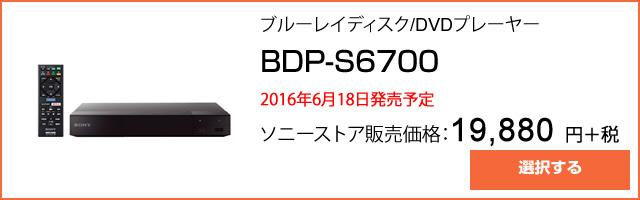 2016-05-25_bdp-s6700-bluetooth-ldac-ad01.jpg