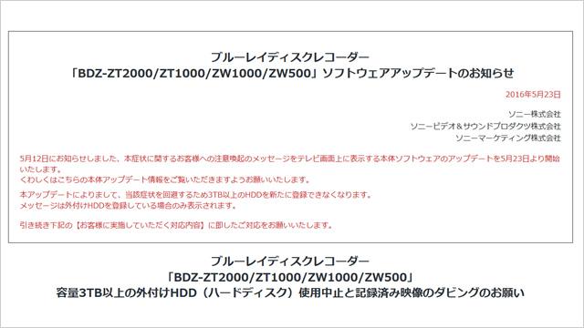 2016-05-25_bdz-hdd-3tb-00.jpg