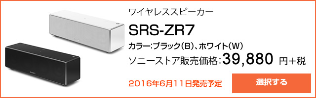 2016-05-27_srs-zr7-hdmi-hires-ad01.jpg