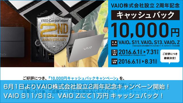 6月1日より『VAIO株式会社設立2周年記念キャンペーン』開始! VAIO S11/S13、VAIO Zにて1万円 キャッシュバック!