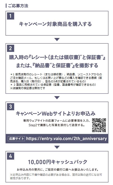 2016-05-31vaio-2th-anniversary-06.jpg