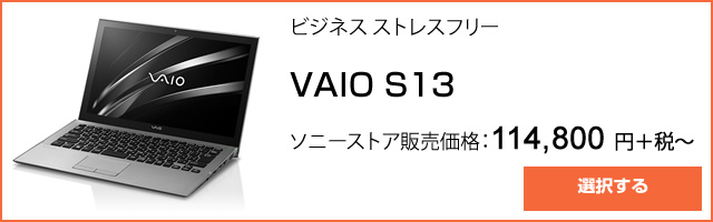 2016-05-31vaio-2th-anniversary-ad01.jpg