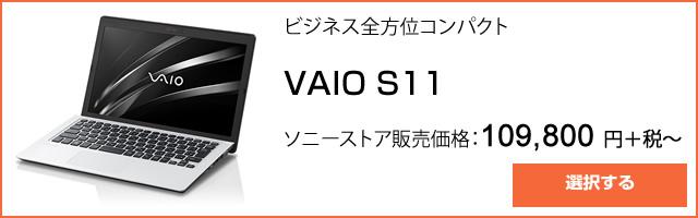 2016-05-31vaio-2th-anniversary-ad02.jpg