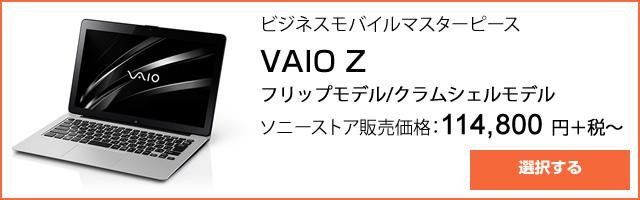 2016-05-31vaio-2th-anniversary-ad03.jpg