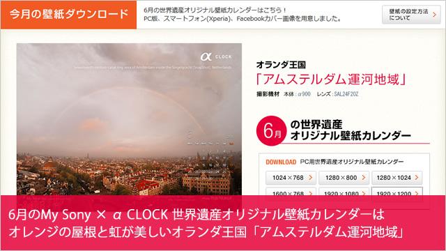 6月のMy Sony × α CLOCK 世界遺産オリジナル壁紙カレンダーはオレンジの屋根と虹が美しいオランダ王国「アムステルダム運河地域」