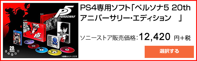 2016-06-10_ps4-persona5-anniversary-ad01.jpg