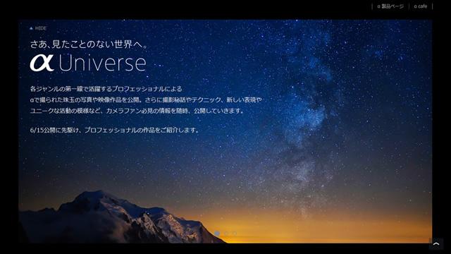 2016-06-11_alpha-universe-00.jpg