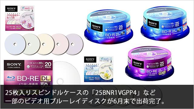 25枚入りスピンドルケースの「25BNR1VGPP4」など 一部のビデオ用ブルーレイディスクが6月末で出荷完了。