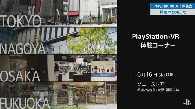 2016-06-14_psvr-taiken-yoyaku-02.jpg