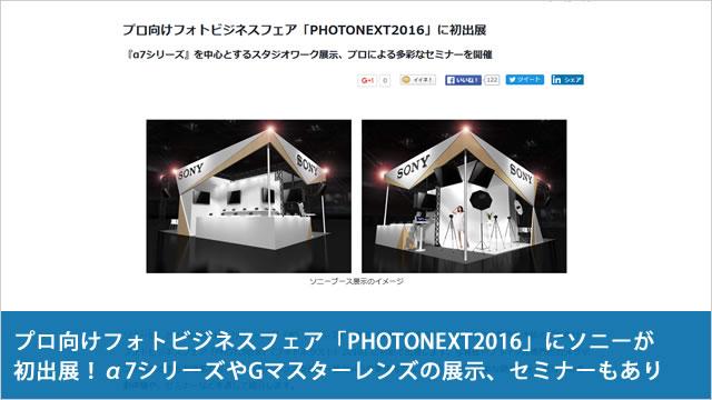 プロ向けフォトビジネスフェア「PHOTONEXT2016」にソニーが初出展!α7シリーズやGマスターレンズの展示、セミナーもあり
