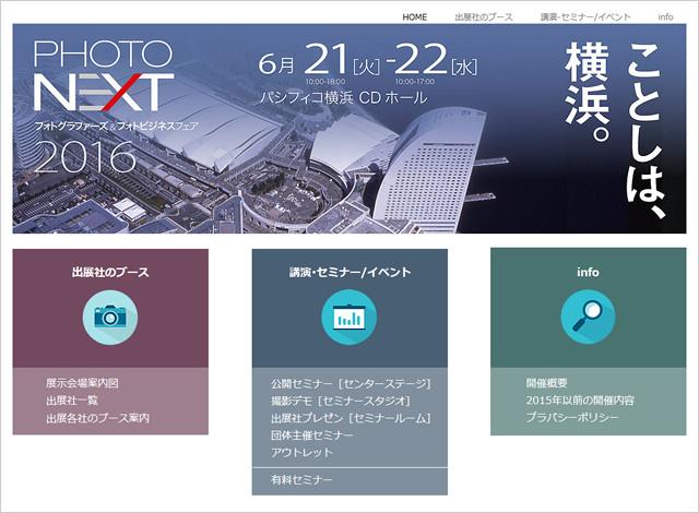 2016-06-14_sony-alpha-photobext2016-01.jpg