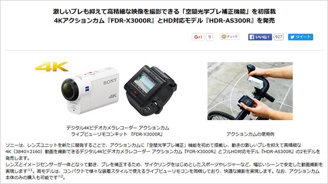 2016-06-21_actioncam-fdr-x3000-01.jpg