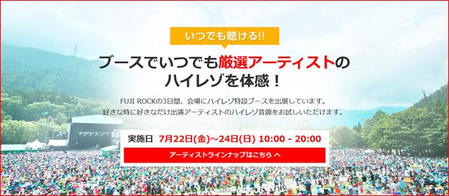 2016-06-24_fujirock-hires-04.jpg