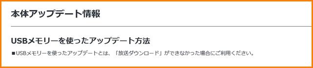 2016-06-25_bd-update-HDD3TB-03.jpg