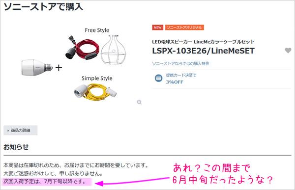 2016-06-28_light-speaker-zaiko-01.jpg
