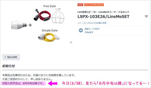 2016-06-28_light-speaker-zaiko-06.jpg