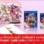「Fate/EXTELLA REGALIA BOX」PS4限定版 & PSvita限定版が ソニーストアで予約開始!先着購入特典のプロダクトコードは数量限定!