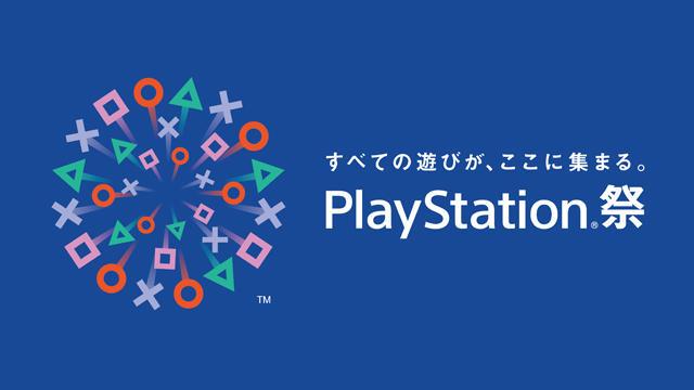 2016-07-01_playstation-matsuri-00.jpg
