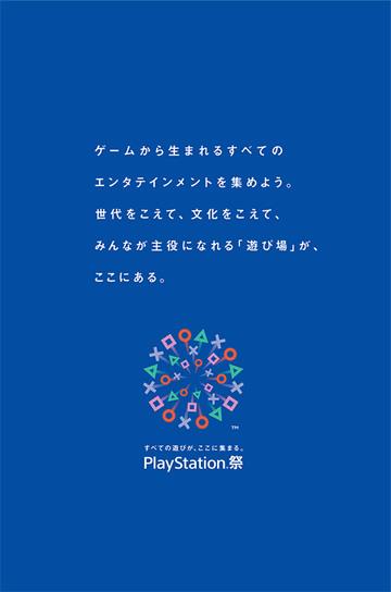 2016-07-01_playstation-matsuri-01.jpg