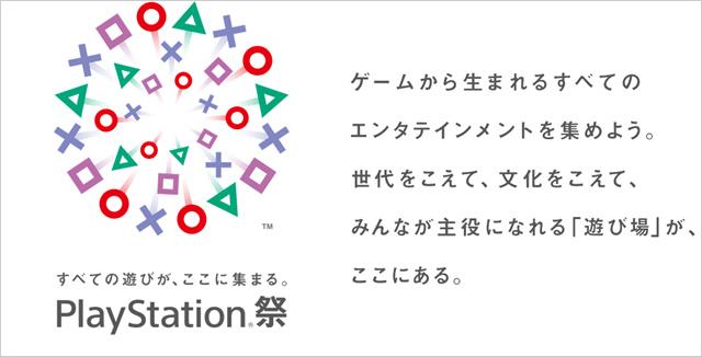 2016-07-01_playstation-matsuri-02.jpg