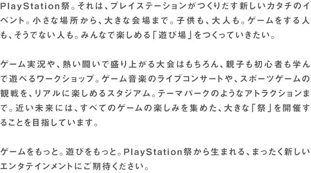 2016-07-01_playstation-matsuri-04.jpg