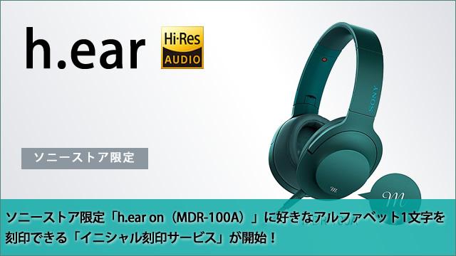 ソニーストア限定「h.ear on(MDR-100A)」に好きなアルファベット1文字を刻印できる「イニシャル刻印サービス」が開始!