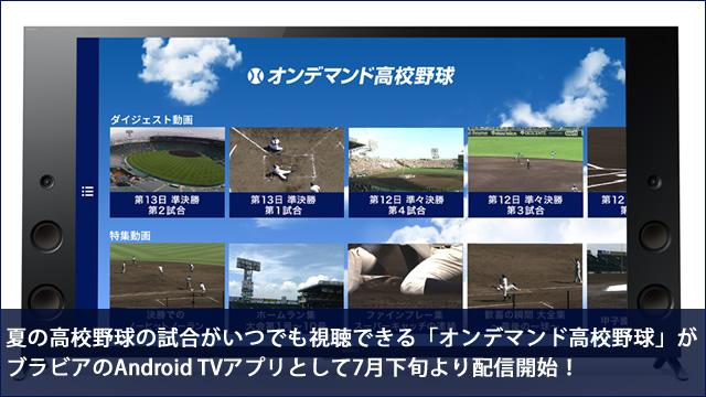 2016-07-08_bravia-android-koukouyakyuu-00.jpg