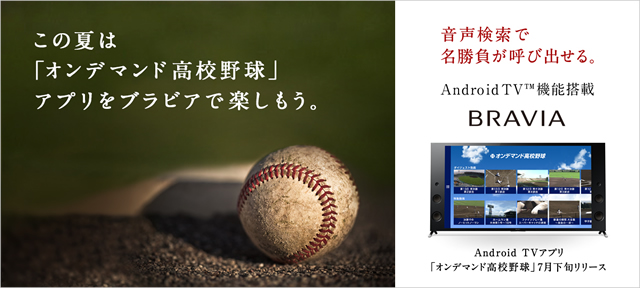 2016-07-08_bravia-android-koukouyakyuu-02.jpg