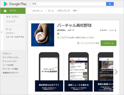 2016-07-08_bravia-android-koukouyakyuu-06.jpg