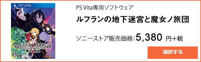 2016-07-12_psvita-refrain-ad01.jpg