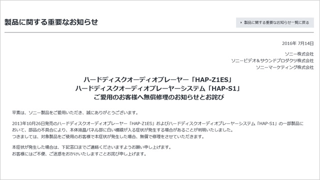 2016-07-15_hap-s1_hap-z1es-syuuri-00.jpg