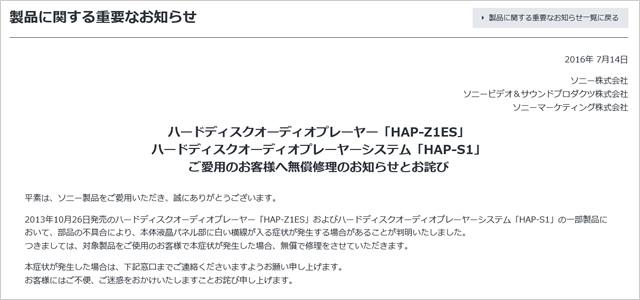 2016-07-15_hap-s1_hap-z1es-syuuri-01.jpg