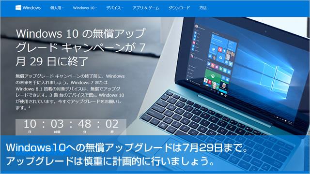 2016-07-20_windows10-0729last-00.jpg