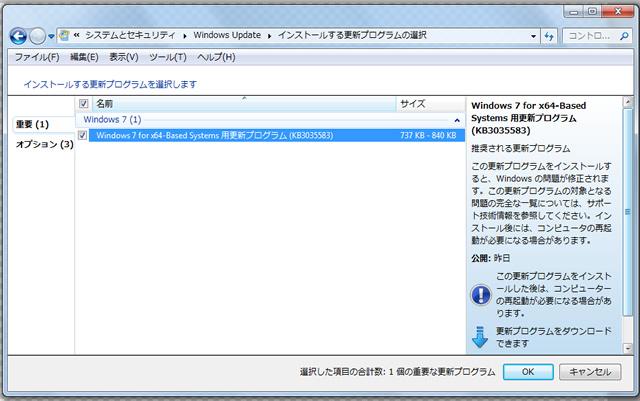 2016-07-20_windows10-0729last-01.jpg