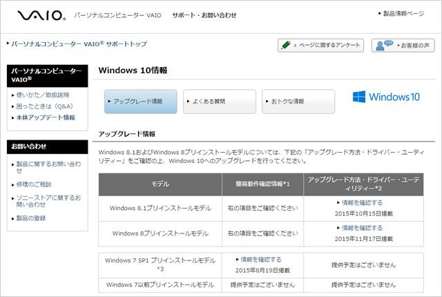 2016-07-20_windows10-0729last-02.jpg