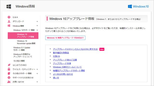 2016-07-20_windows10-0729last-03.jpg