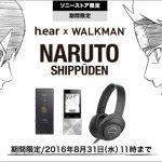 迫る最終決戦。h.ear × WALKMAN ソニーストア限定 「ナルトVSサスケ最終決戦記念」モデルが7/21から予約開始!