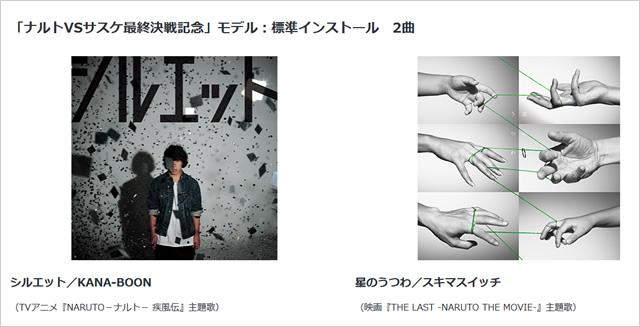 「ナルトVSサスケ最終決戦記念」モデル:標準インストール 2曲