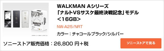 WALKMAN Aシリーズ 「ナルトVSサスケ最終決戦記念」モデル <16GB>