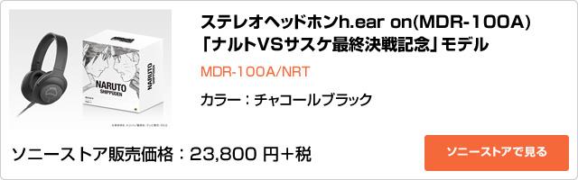 ステレオヘッドホンh.ear on(MDR-100A) 「ナルトVSサスケ最終決戦記念」モデル