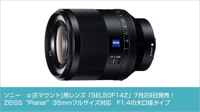 2016-07-22_alpha-lens-sel50f14z-00.jpg