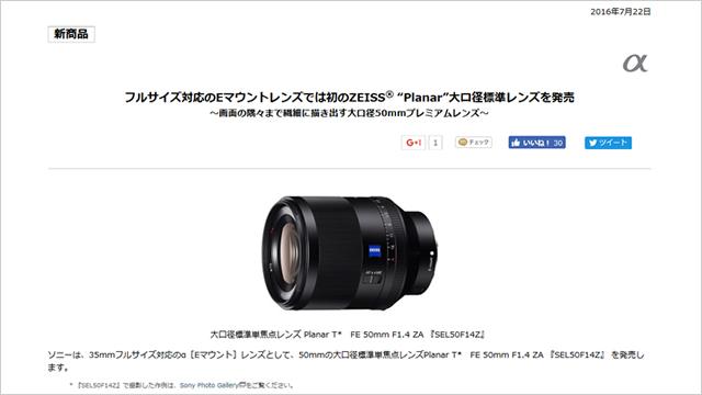 2016-07-22_alpha-lens-sel50f14z-01.jpg