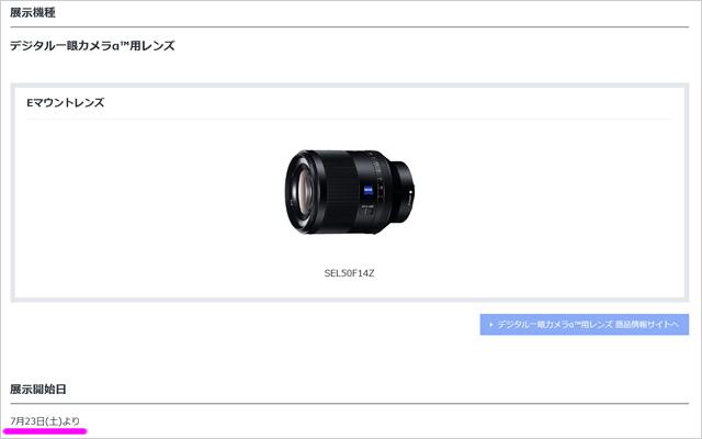 2016-07-22_alpha-lens-sel50f14z-08.jpg